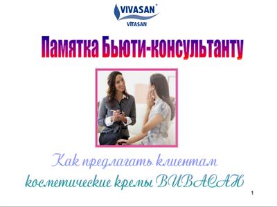 Памятка Бьюти-консультанту